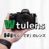 【写ルンです】ミラーレスカメラ用超広角レンズ「Wtulens」を買ってみた【Utulensとの違いを比較】