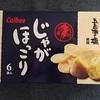 長崎旅行記4 おすすめ♪買った長崎(九州)のお土産まとめ