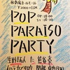 pop paraiso party 出演の紹介!