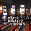 新宿で安くダーツを練習「まんがねっとラウム新宿本店」|パック料金で激安投げ放題!