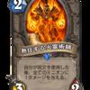 熱狂する火霊術師+動員【OTKパラディン】