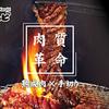 【オススメ5店】宮津・京丹後・京都府その他(京都)にある定食が人気のお店
