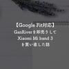 【2019年】Google Fit対応のスマートウォッチを探した結果、GanRiverを即売りしてXiaomi Mi band 3を買い直した話