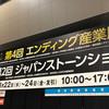 エンディング産業展2018に行ってきました!!
