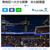 トランプ氏集会を妨害したK-POPファン達(?)&韓国・被害者ビジネス団体が雨後の筍状態
