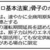 全原発、速やかに廃止 立民の原発ゼロ法案の骨子判明 - 東京新聞(2018年1月3日)