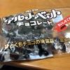 駄菓子を大人買いして食べまくりたい!!!