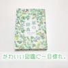 おしゃれな植物図鑑『草の辞典』花好き女性へのプレゼントにおすすめ