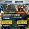 【FGO】期間限定★5サーヴァント司馬懿!他にも新たなサーヴァントが!