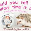 【週末英語#106】英語で「時間」を尋ねる