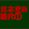 占領下の内閣について センターと私大日本史B・現代で高得点を取る!