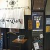 餃子 生サバ 居酒屋 かくゆう / 札幌市中央区北10条西14丁目 桑園イーストプラザ 1F