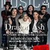 【BAND】ドラゴンアッシュ(Dragon Ash) 過去の推薦曲をカラオケランキングでご紹介!