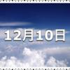 【12月10日 記念日】世界人権デー〜今日は何の日〜
