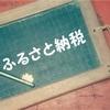 うなぎを食べて年間2万円以上の節税!ふるさと納税の美味しい話(食べ過ぎ注意!)