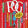 2012.05 POGの達人 2012年~2013年 競馬 ペーパーオーナーゲーム完全攻略ガイド