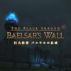 【FF14】バエサルの長城を分析してみた