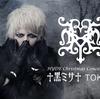 【黒ミサ初日(12/23)セトリ/感想】HYDE Christmas Concert 2017 -黑ミサ TOKYO-
