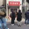 東京新橋にある台湾麺線に行ってみた