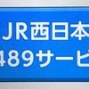 【交通費節約】e5489のweb早得を利用しよう!