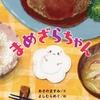 MOE創作絵本グランプリ受賞作絵本「まめざらちゃん」