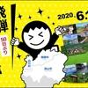 岐阜県観光大使のつれづれ〜2020.06.19〜