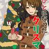 せっかくのクリスマスが……!「こびとになったクリスマス」 - たんぼず
