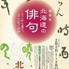 [文学展]★北海道の俳句 どこから来て、どこへ行くのか展