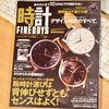 腕時計の本…買ってみた