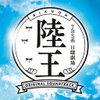 【今夜、ついに最終回!!】緊急特別ドラマ企画「陸王」~最終章~