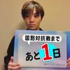 フィギュア国別対抗戦  開幕まであと1日‼️  3大会連続の出場となる宇野昌磨選手