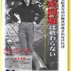 TVの面目躍如.その48。NHK大河ドラマ「風林火山」、最終回。