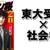 受験勉強法×社会マンガ『ドラゴン桜シリーズ』東大合格請負漫画