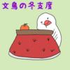 【文鳥の冬対策】小鳥用おすすめヒーターを紹介します!