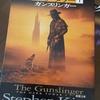スティーブン・キングの大作・映画「ダーク・タワー」の日本公開予定など