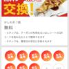 うどん生活 6日目