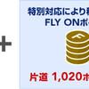 JALのフライオンポイント倍付けの詳細発表。最大約3倍のFOP
