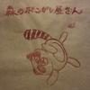 八雲神社に「森のポンがし屋さん」がやって来る!