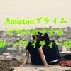 〈Amazonプライムビデオ〉おすすめ映画やおもしろバライティー番組12選