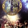 【はじめての刀ミュ】ミュージカル刀剣乱舞・葵咲本紀の雑な感想【ネタバレなし】