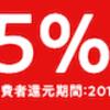 道家道学院 福岡道学院は、キャッシュレス5%還元対象店舗です