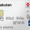 楽天市場で買い物するとき最も効率的にポイントを稼げるクレジットカードはこれだ!