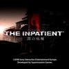 『The Inpatient -闇の病棟-』最初の感想