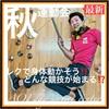 【AOIデイサービスセンター】人生に「負け」はない!