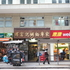 香港 上環エリアのローカル店でおいしいお粥のお店!【羅富記粥麺専家 Lau Fu Kee】