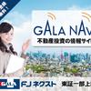 資産運用型マンションの情報発信サイト【GALA・NAVI】