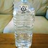 宅配ペットボトルの水は【ラベルレスボトル】がエコで分別もラク
