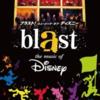 「ブラスト!:ミュージック・オブ・ディズニー」の東京公演! S席11,500円のチケットを安く購入する方法とは?