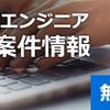 エンジニアファクトリー -大阪・京都のフリーランスエンジニア向け 高額案件-