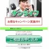 サンライフは東京都渋谷区道玄坂1-12-1渋谷マークシティ2Fの闇金です。